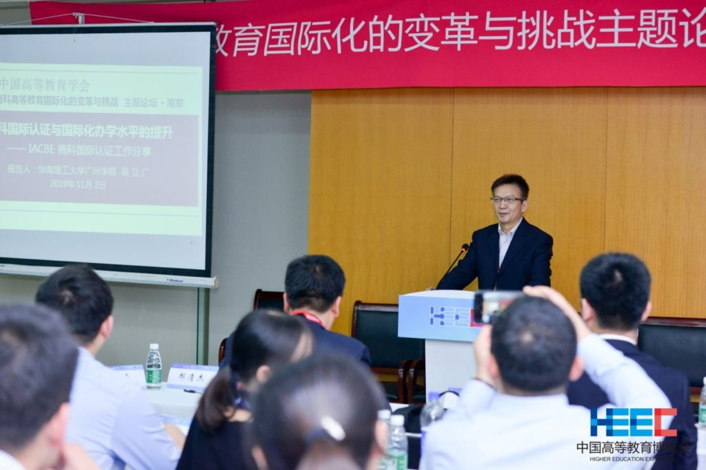 Guangzhou College of SCUT gives presentation on IACBE accreditation in Higher Education EXPO in Nanjing, China